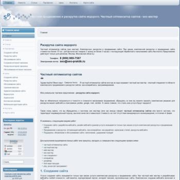 Веб сайт seo-praktik.ru