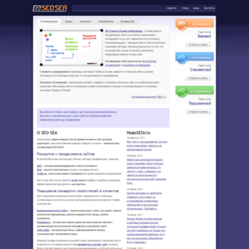 Веб сайт seo-sea.ru
