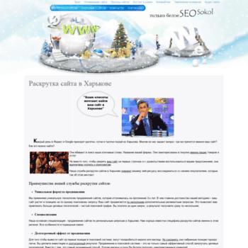 Веб сайт seo-sokol.com.ua