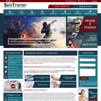 Веб сайт seo-trener.ru