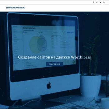 Веб сайт seo-wordpress.ru