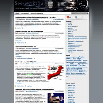 Веб сайт seo-works.ru