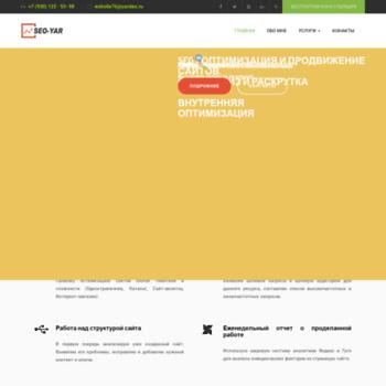 Бесплатный анализ сайта seo-yar.ru