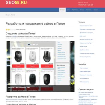 Веб сайт seo58.ru