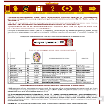 Веб сайт seo8ceo.com