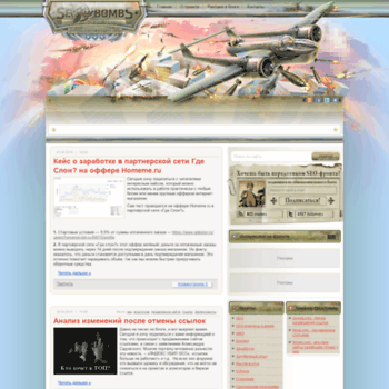 Веб сайт seobombs.ru