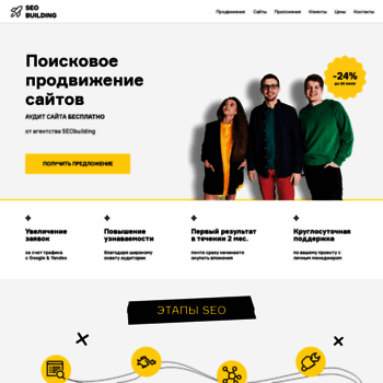 Seobuilding.ru thumbnail