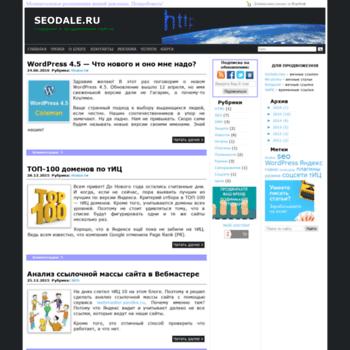 Веб сайт seodale.ru