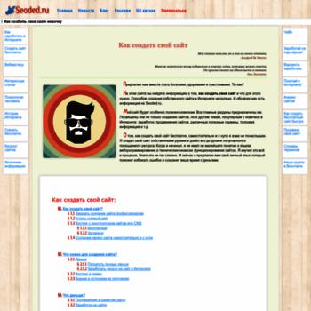 Веб сайт seoded.ru