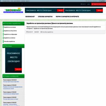 Веб сайт seodengi.net