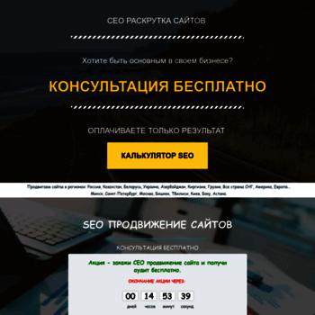 Веб сайт seodoktor.ru