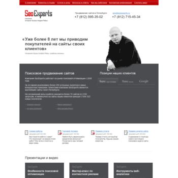 Веб сайт seoexperts.ru