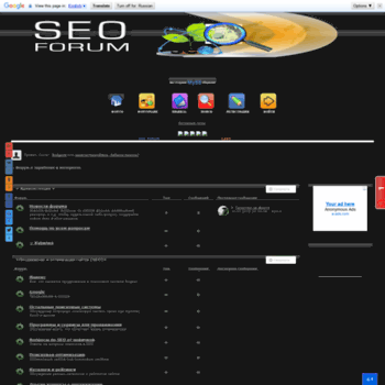Веб сайт seoforum.1bb.ru