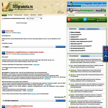 Веб сайт seogramota.ru