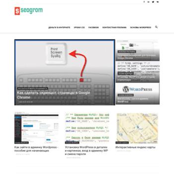 Бесплатный анализ сайта seogrom.ru