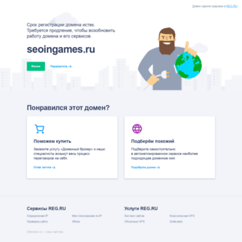 Веб сайт seoingames.ru