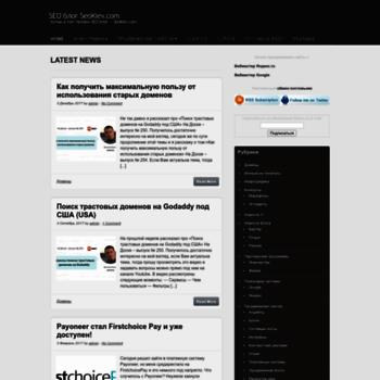 Веб сайт seokiev.com