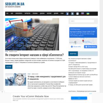 Веб сайт seolife.in.ua