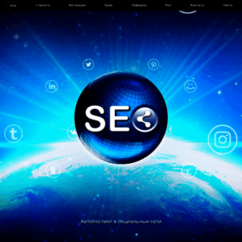 Веб сайт seolit.ru