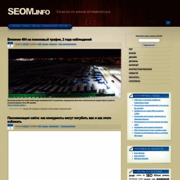 Веб сайт seom.info