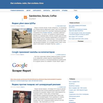 Веб сайт seomans.ru