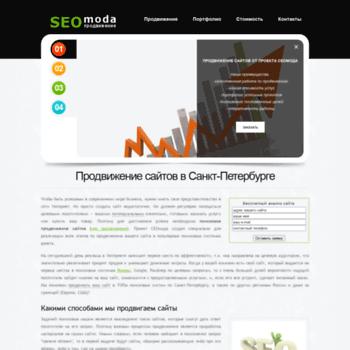 Веб сайт seomoda.ru