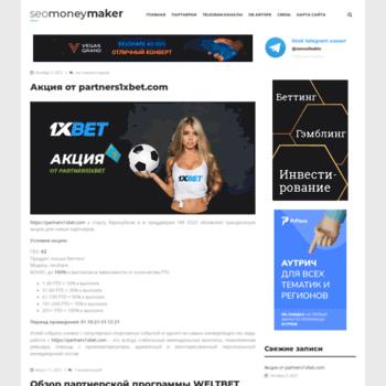Веб сайт seomoneymaker.ru