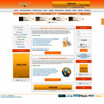 Веб сайт seones.ru
