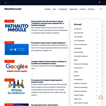 Веб сайт seonomad.net