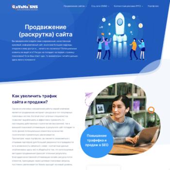 Веб сайт seonotes.com.ua