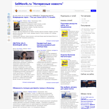Веб сайт seonowik.ru