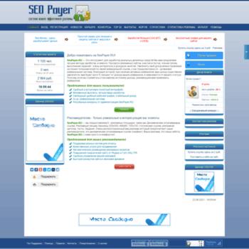 Веб сайт seopayer.ru