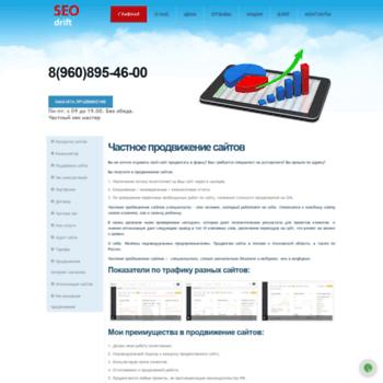 Seopeter.ru thumbnail