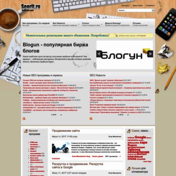 Веб сайт seorit.ru