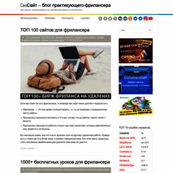 Веб сайт seosait.com