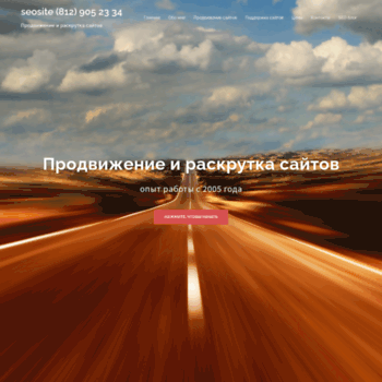 Веб сайт seosite-spb.ru