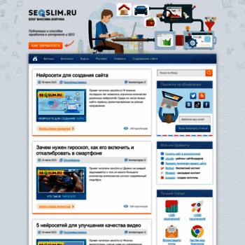 Веб сайт seoslim.ru