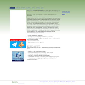 Веб сайт seosprint.org