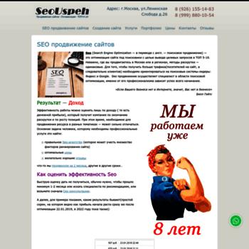 Веб сайт seouspeh.ru