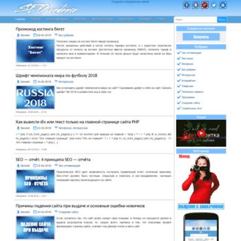 Веб сайт seovedenie.ru