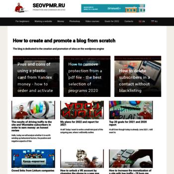 Веб сайт seovpmr.ru