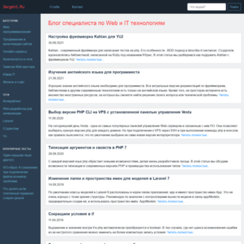 Веб сайт sergeivl.ru