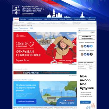 Sergiev-reg.ru thumbnail
