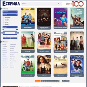 Serial-serial.ru thumbnail