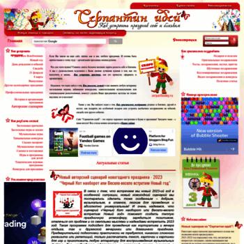 Веб сайт serpantinidey.ru