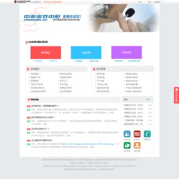 Service.chinagames.net thumbnail