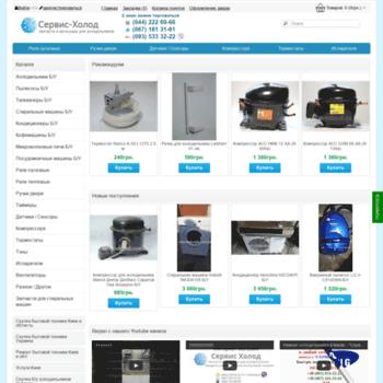 Serviceholod.com.ua thumbnail