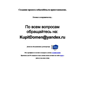 Setkarabitsa.ru thumbnail