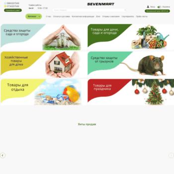 Sevenmart.com.ua thumbnail