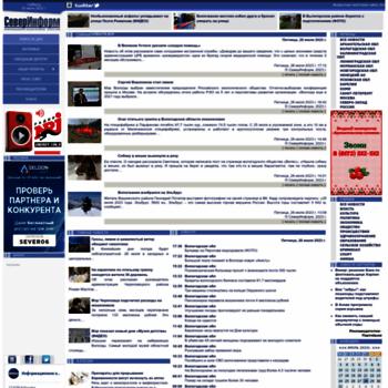 Веб сайт severinform.ru